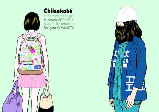 Chiisakobé-tome-1