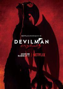 devilman-crybaby