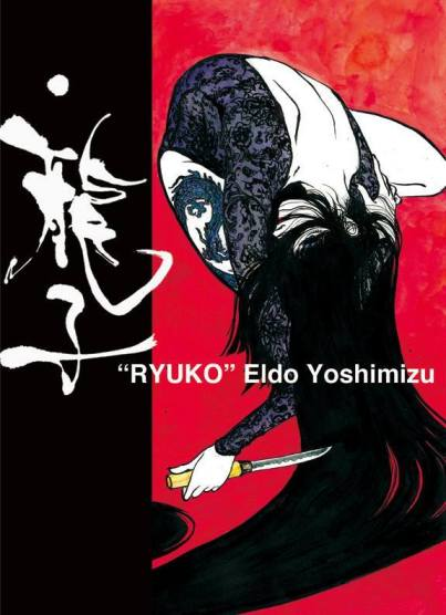 eldo-Yoshimizu-Ryuko