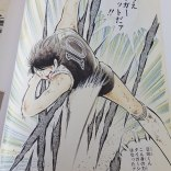 Encyclopédie inédit du Weekly Shonen Jump - Capitain Tsubasa