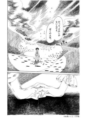 demande-a-modigliani-Ikue-Aizawa-naban-4